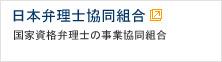 日本弁理士協同組合