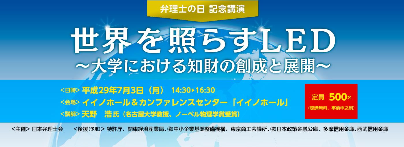 弁理士の日記念講演