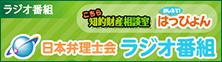 日本弁理士ラジオ番組