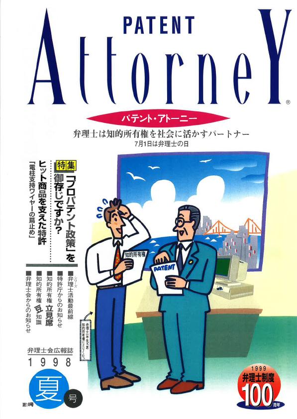 夏10号 平成10年6月発行画像