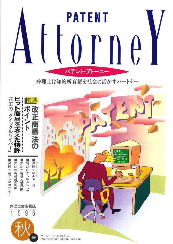 秋3号 平成8年10月発行画像