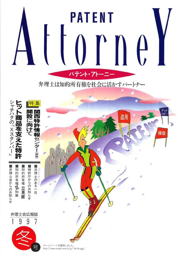 冬4号 平成9年1月発行画像