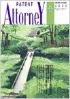 春41号 平成18年3月発行画像
