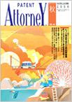 秋43号 平成18年9月発行画像