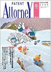 冬44号 平成18年12月発行画像