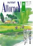 春49号 平成20年3月発行画像