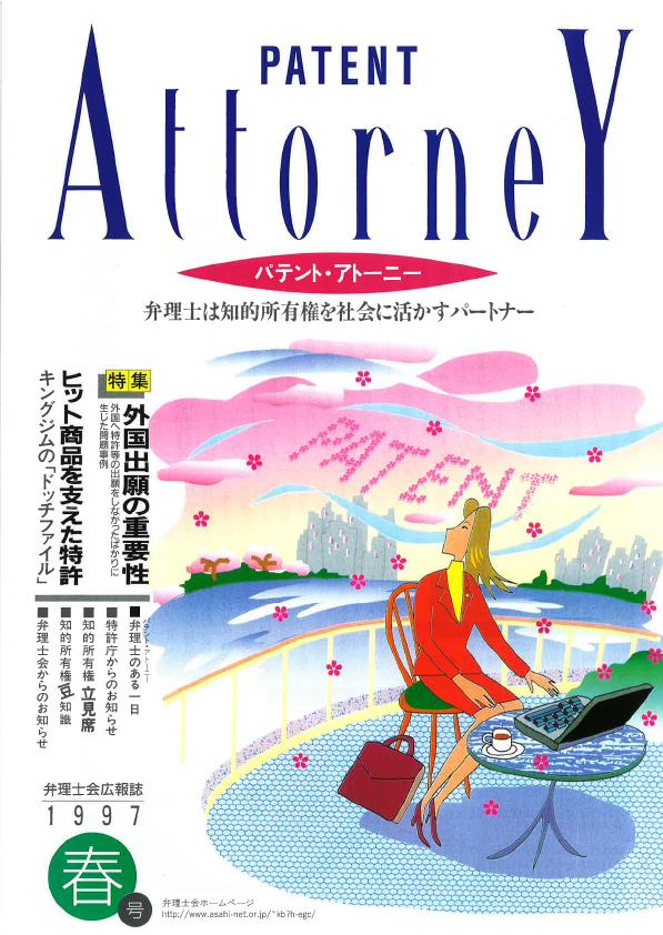 春5号 平成9年4月発行画像