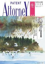 冬52号 平成20年12月発行画像
