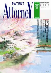 春53号 平成21年3月発行画像