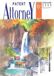 秋55号 平成21年9月発行画像