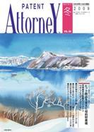 冬56号 平成21年12月発行画像