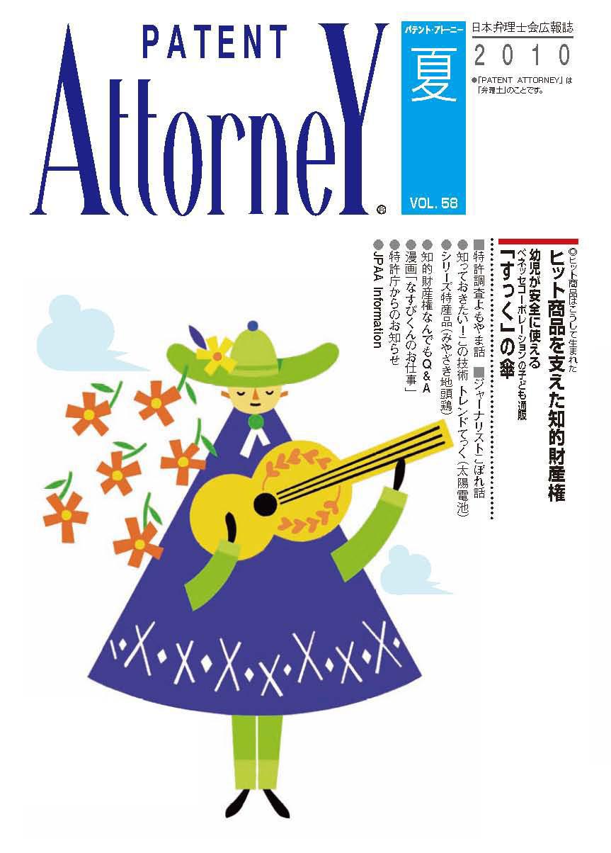 夏58号 平成22年6月発行画像