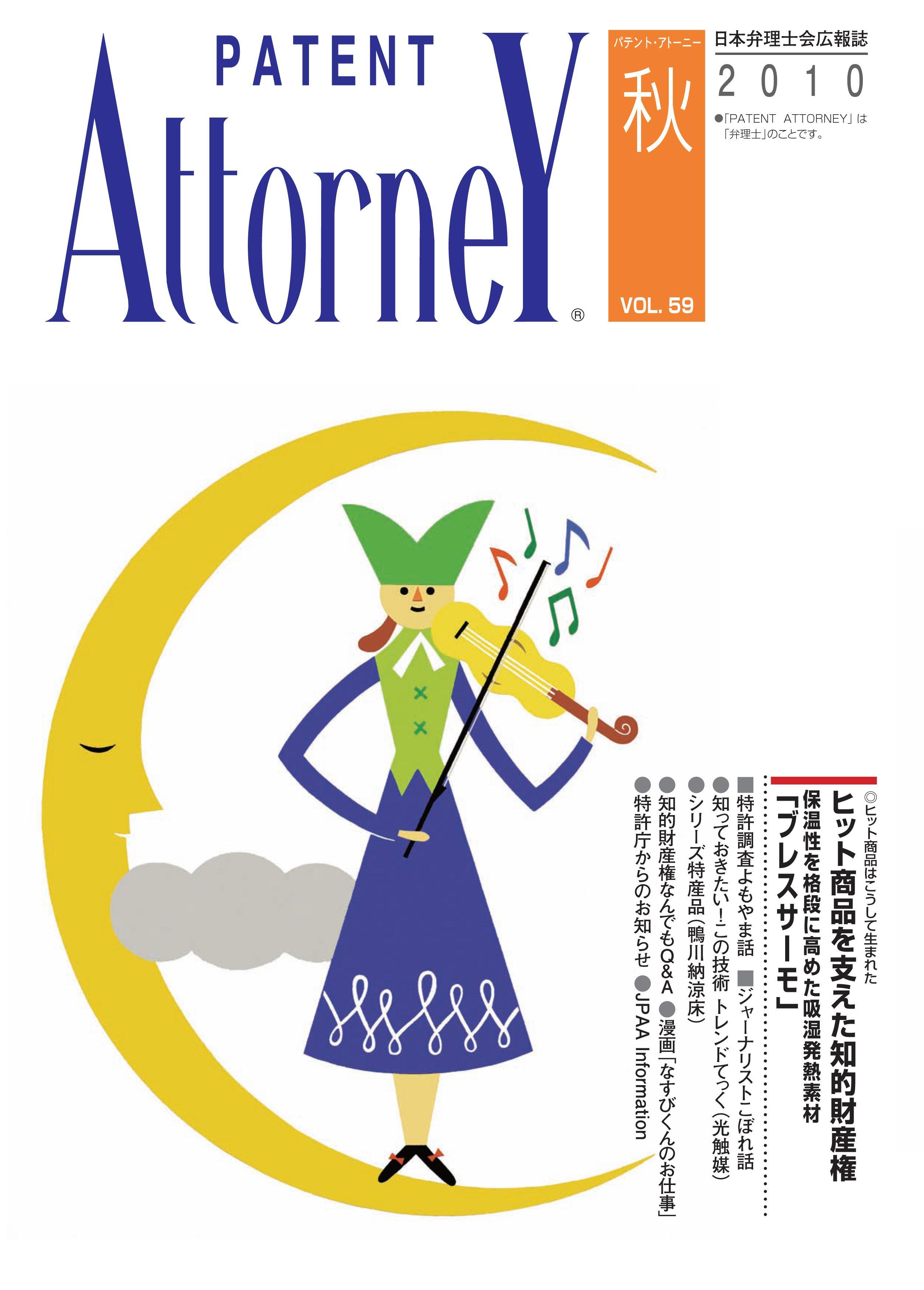 秋59号 平成22年9月発行画像