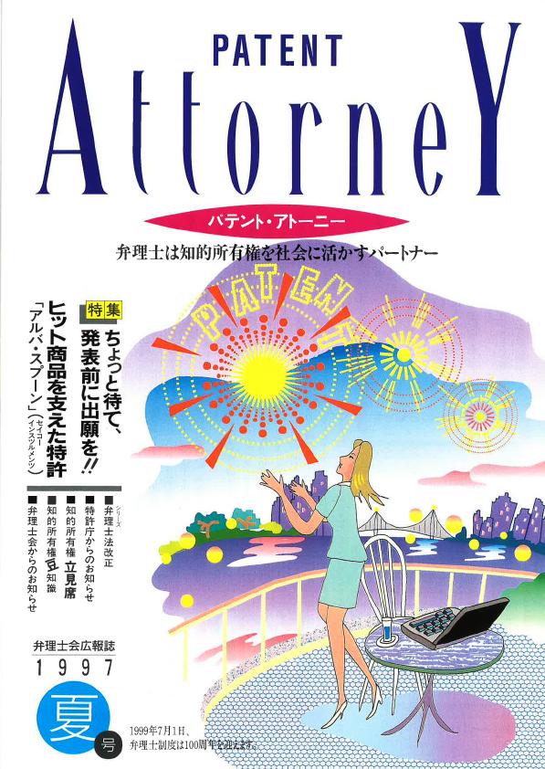 夏6号 平成9年7月発行画像