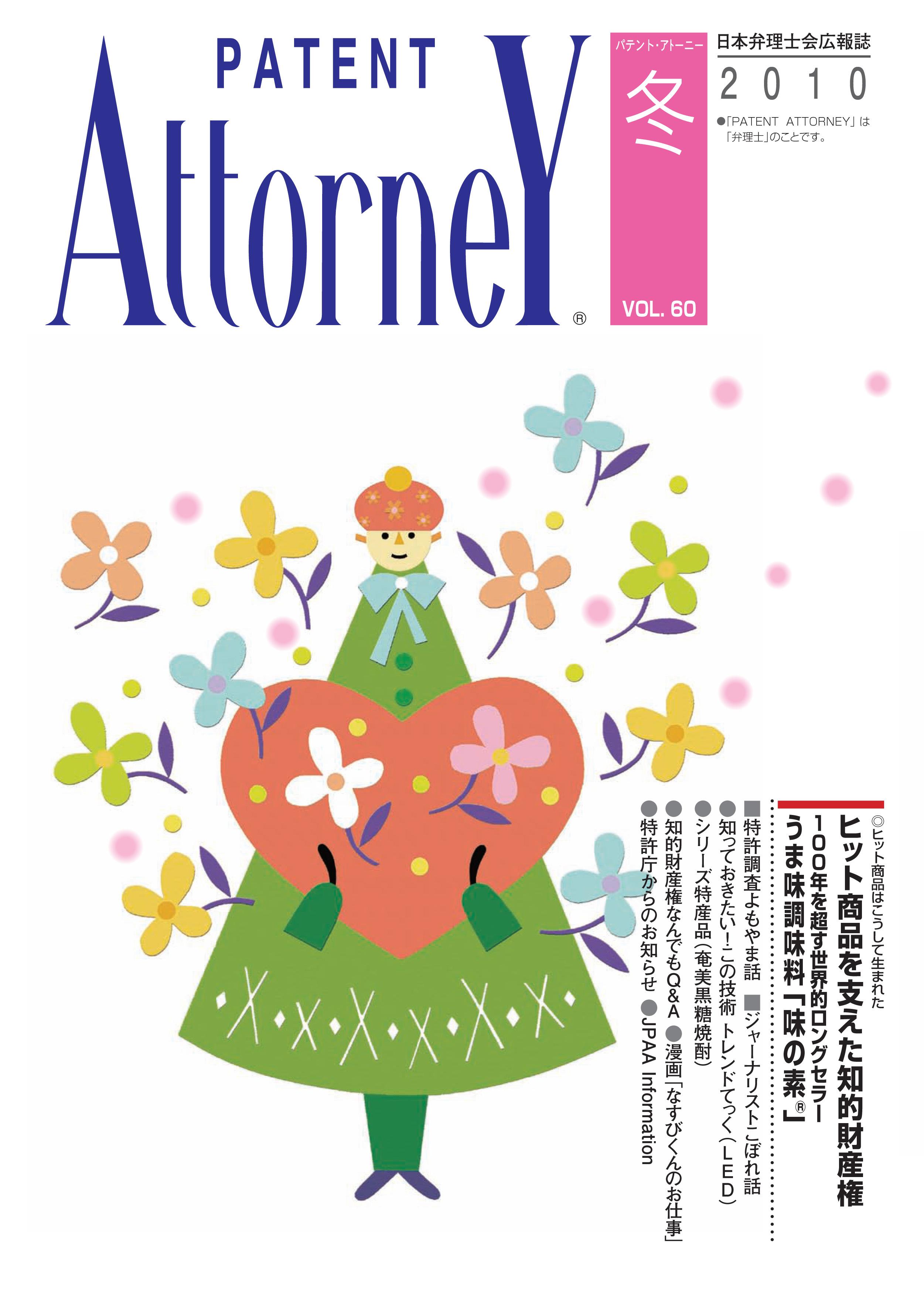 冬号 Vol.60 平成22年12月画像