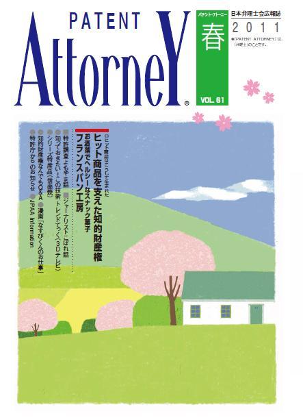 春号 Vol.61 平成23年3月画像