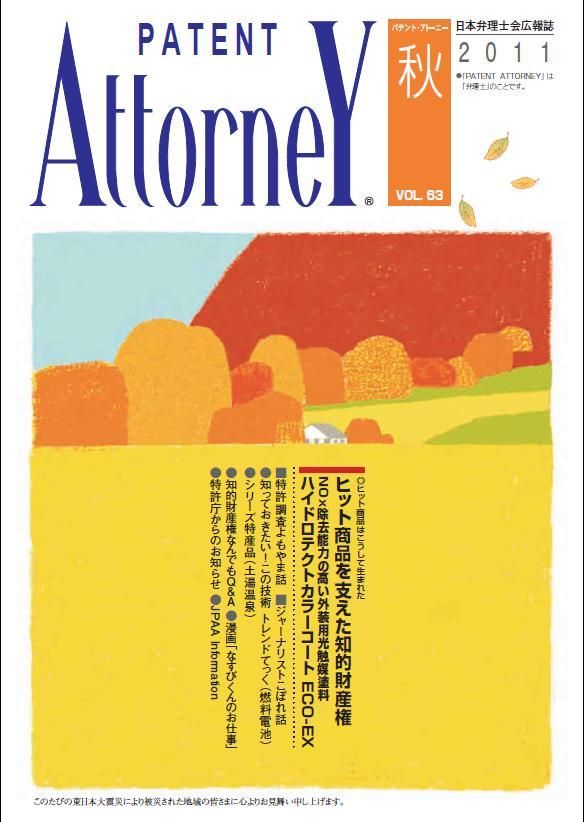 秋号 Vol.63 平成23年9月画像