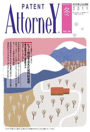 冬号 Vol.64 平成23年12月画像