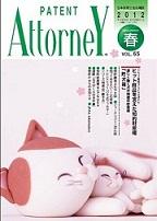 春号 Vol.65 平成24年3月画像