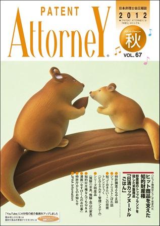 秋号 Vol.67 平成24年9月画像