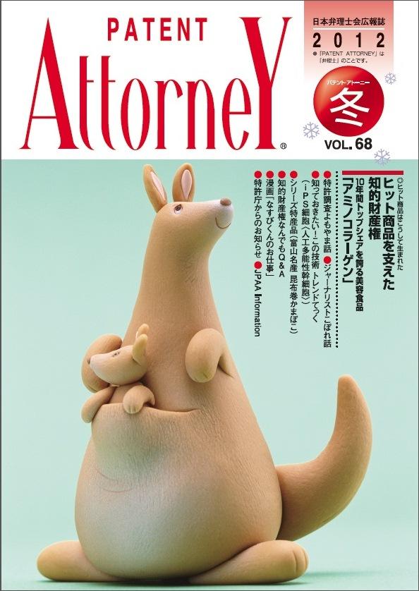 冬号 Vol.68 平成24年 12月画像