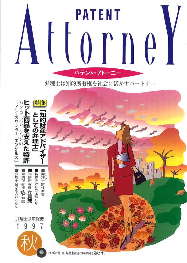 秋7号 平成9年10月発行画像