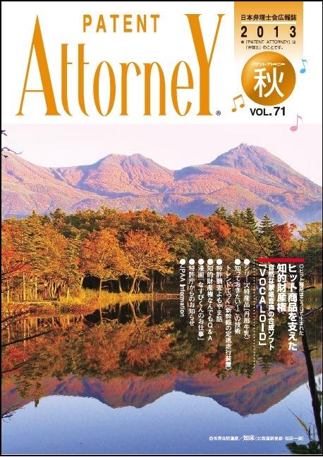秋号 Vol.71 平成25年 9月画像