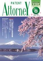 春号 Vol.73 平成26年 3月画像