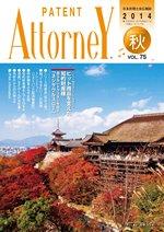 秋号 Vol.75 平成26年 9月画像