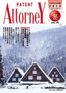 冬号 Vol.76 平成26年12月画像
