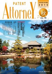 秋号 Vol.79 平成27年9月画像