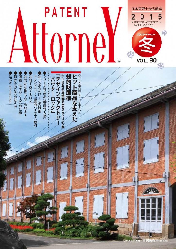 冬号 Vol.80 平成27年12月画像