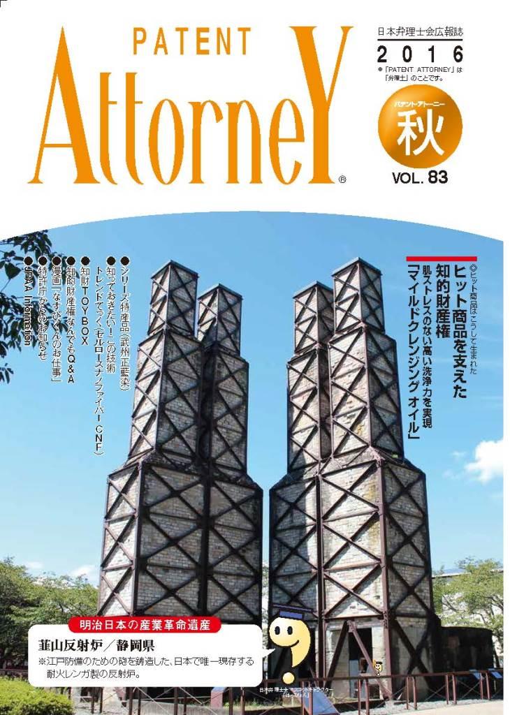秋号 Vol.83 平成28年9月画像