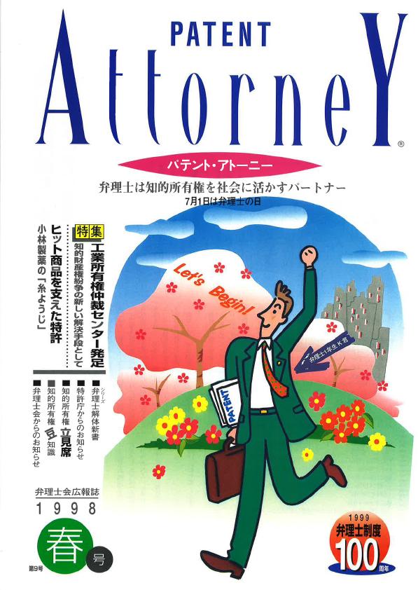 春9号 平成10年3月発行画像