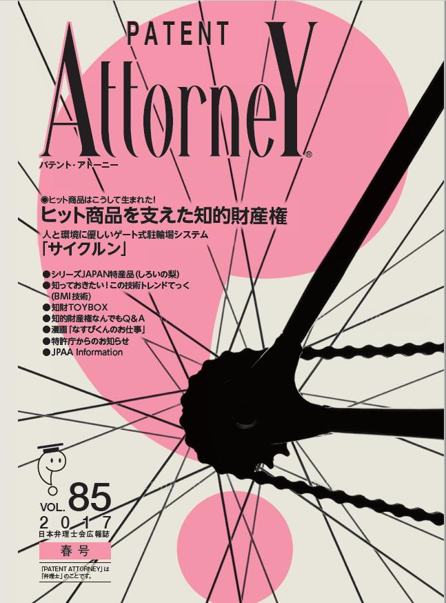 春号 Vol.85 平成29年3月画像