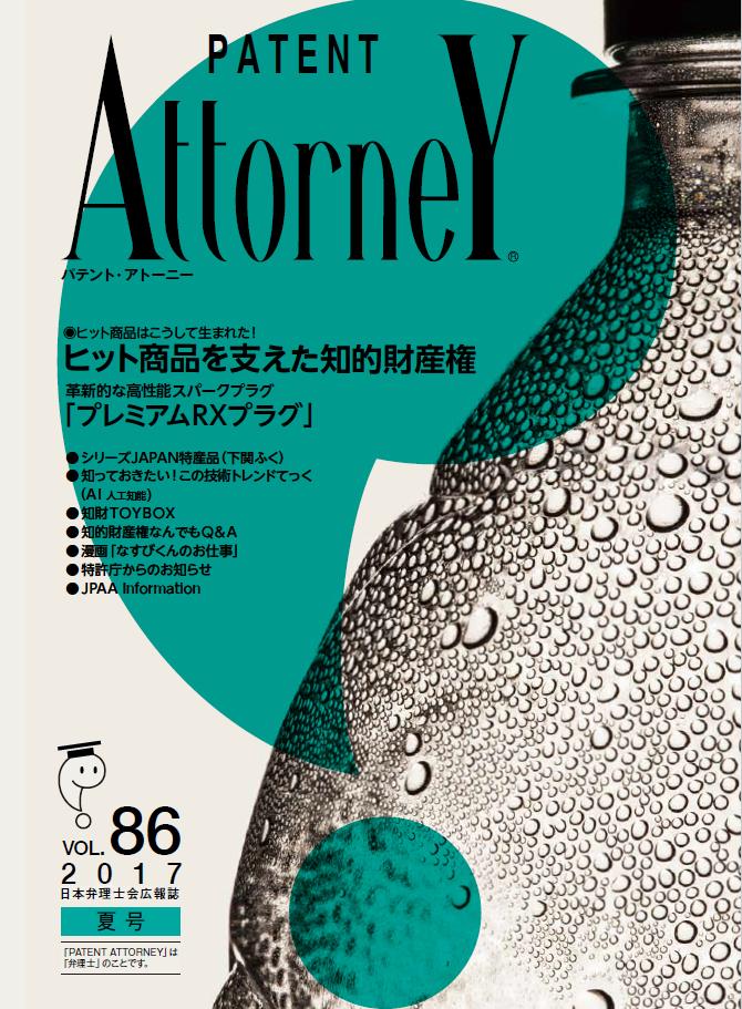 夏号 Vol.86 平成29年6月画像