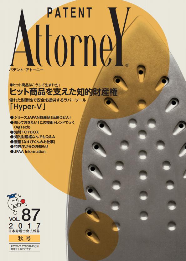 秋号 Vol.87 平成29年9月画像