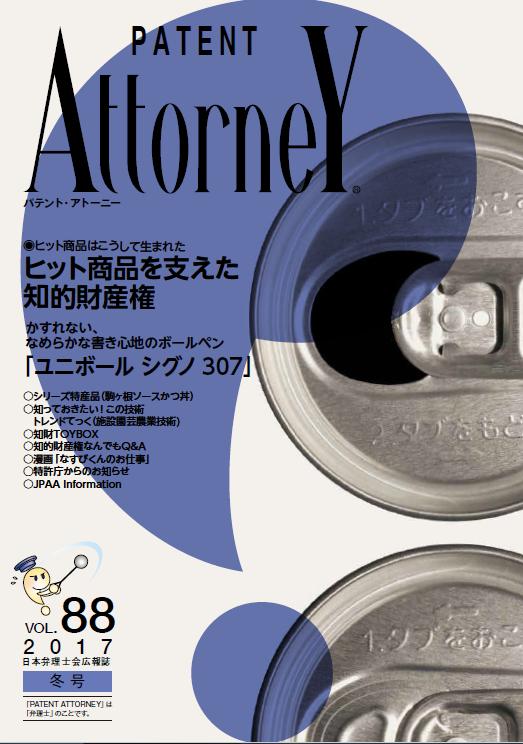冬号 Vol.88 平成29年12月画像