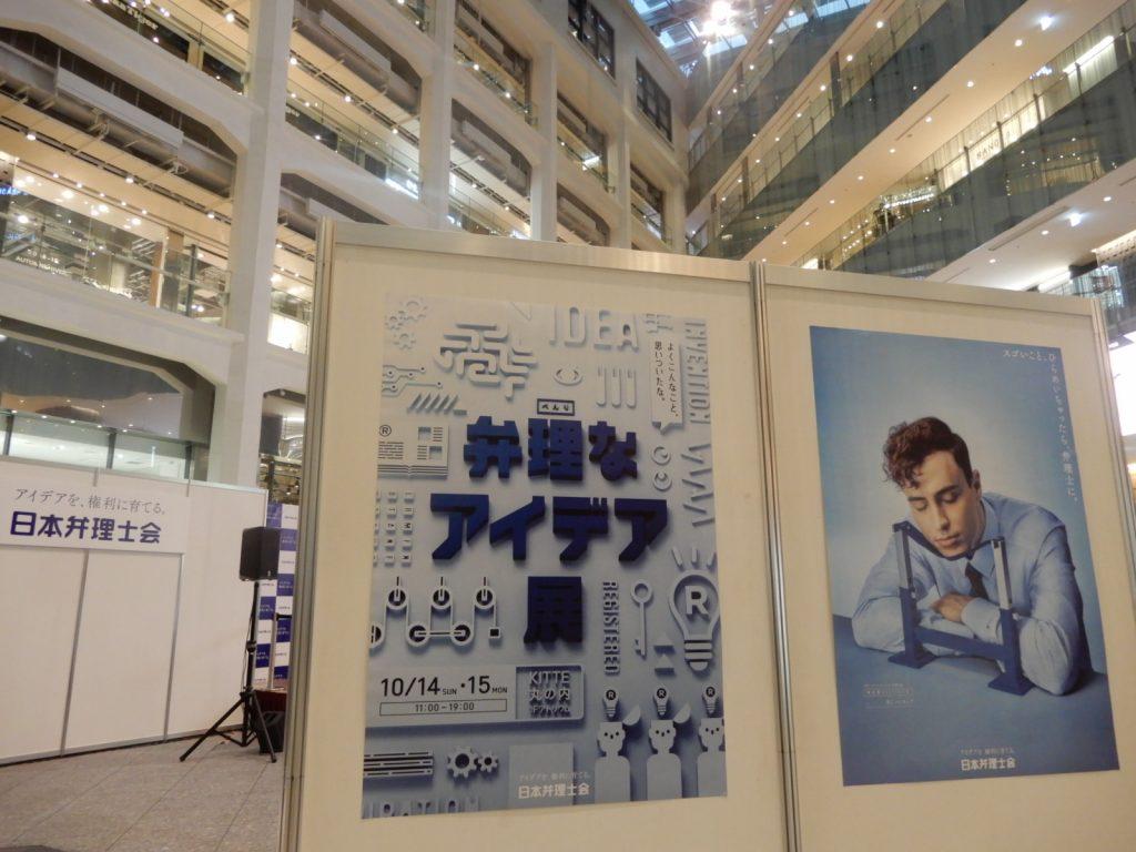 10月14日(日)、15日(月)に、KITTE丸の内において、「弁理なアイデア展」を開催