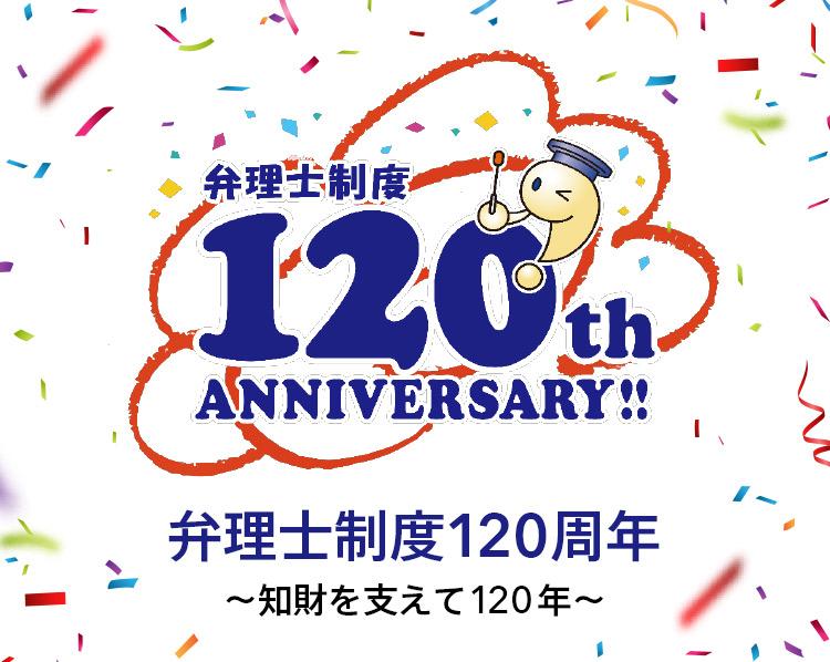 弁理士制度120周年記念