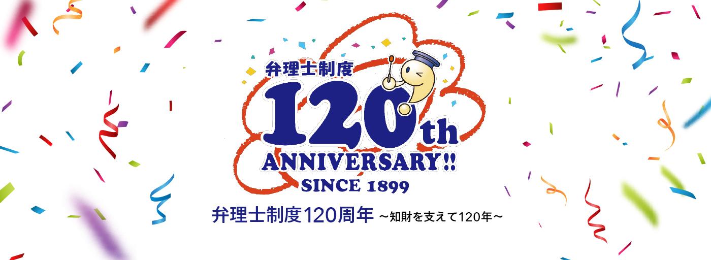 弁理士制度120周年記念 イメージ
