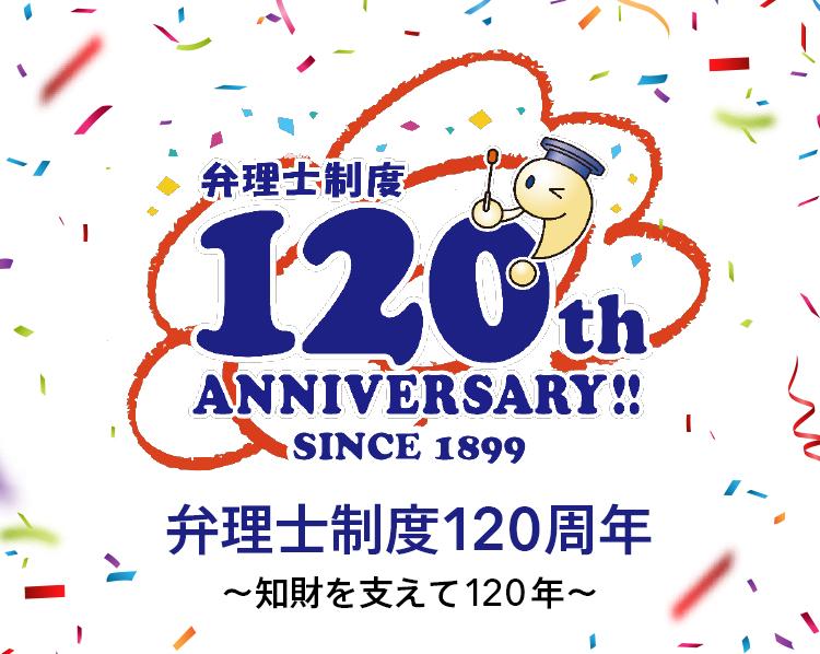 弁理士制度120周年記念 イメージSP