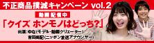 不正商品撲滅キャンペーン動画第2弾