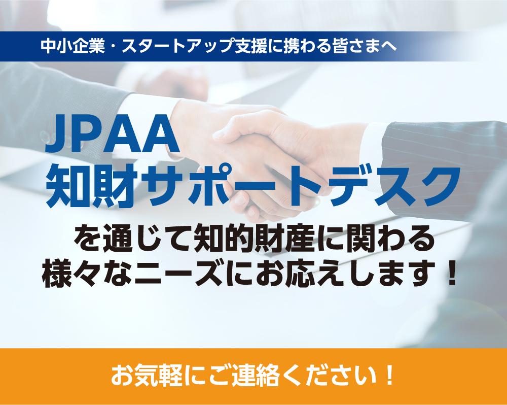 JPAA知財サポートデスク