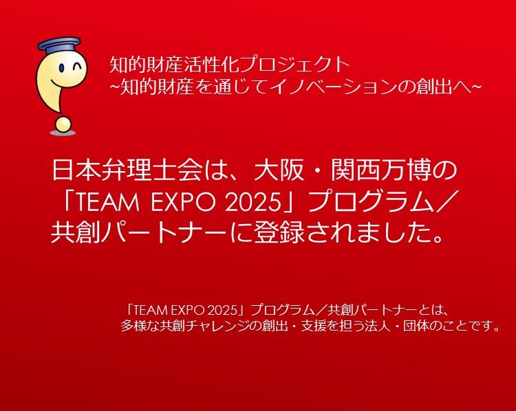 2025大阪関西万博プログラム共創パートナー登録