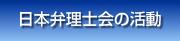 日本弁理士会の活動