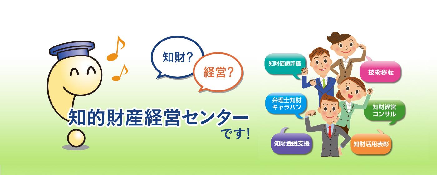 知的財産経営センター | 日本弁理士会