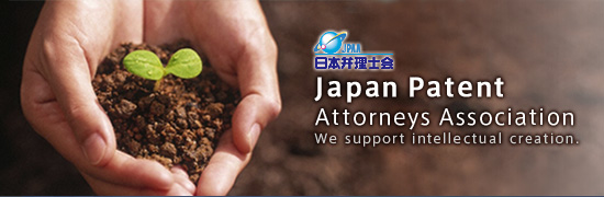 ��{�ٗ��m�� Japan Patent Attorneys Association We support intellectual creation.