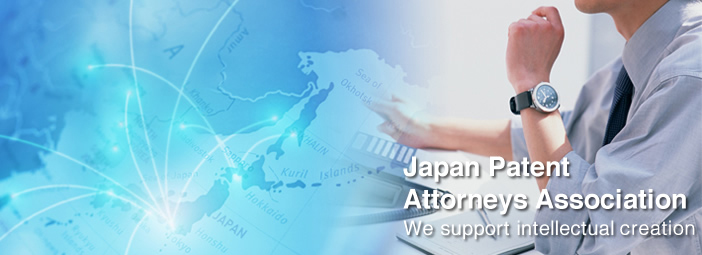 Japan Patent Attorneys Association. We support intellectual cration.