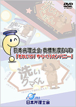 商標制度DVD「それいけ!やりくりカンパニー」のご案内